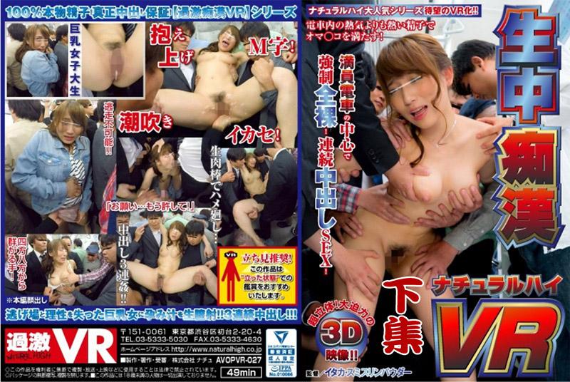 VR 无套中出痴汉 第二集