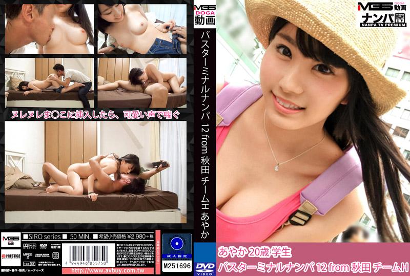 来把客运站正妹 12 from 秋田 H小队