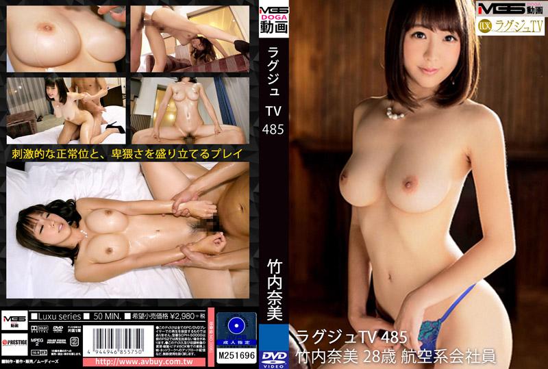 高贵正妹TV 485 森春流