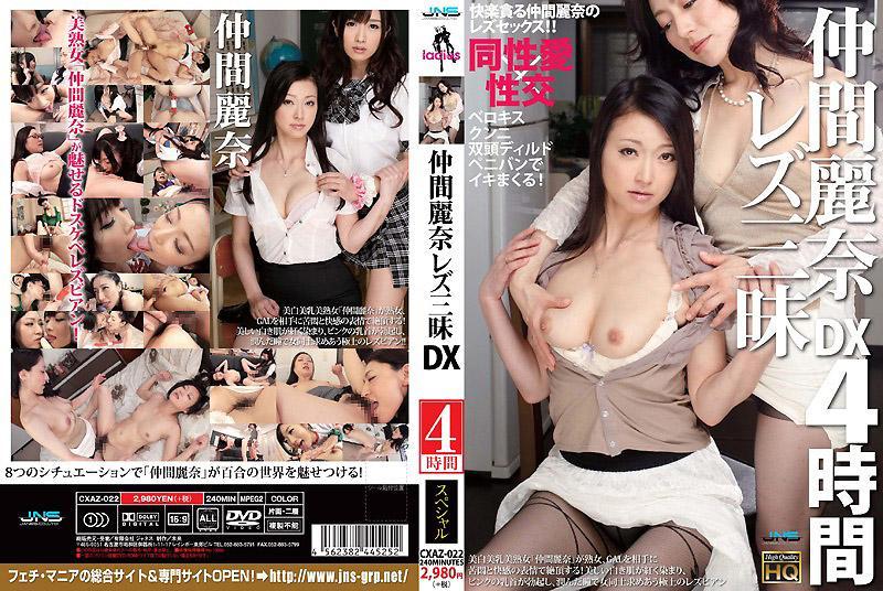 仲间丽奈 蕾丝边三昧 DX4小时