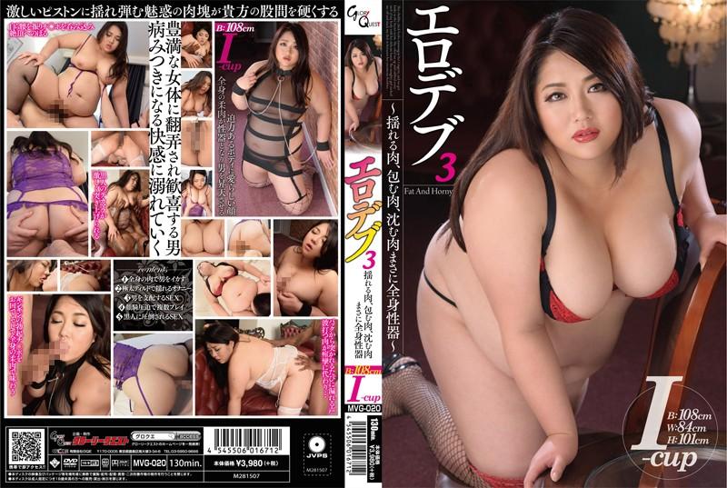 淫乱胖妞 3 三浦加奈