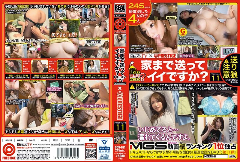 纪录片TV×蚊香社精选 送妳回家幹一砲? 11
