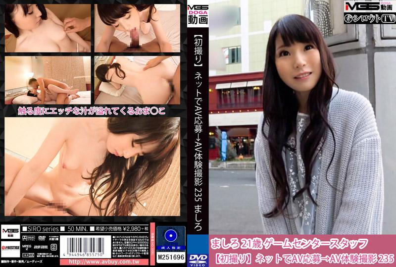 素人应徵A片幹砲体验 235
