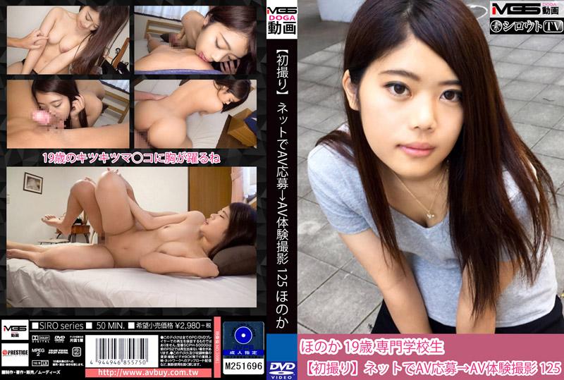 素人应徵A片幹砲体验 125