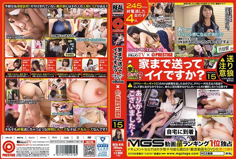 纪录片TV×蚊香社精选 送妳回家幹一砲? 15