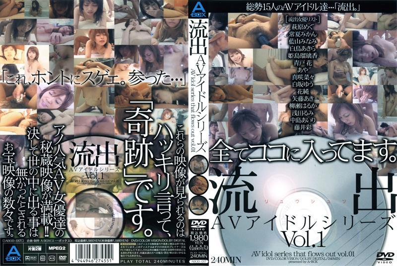 流出AVアイドルシリーズ vol.01