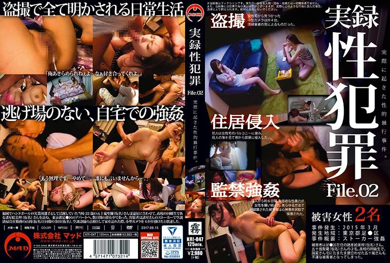 实录性犯罪档案 02