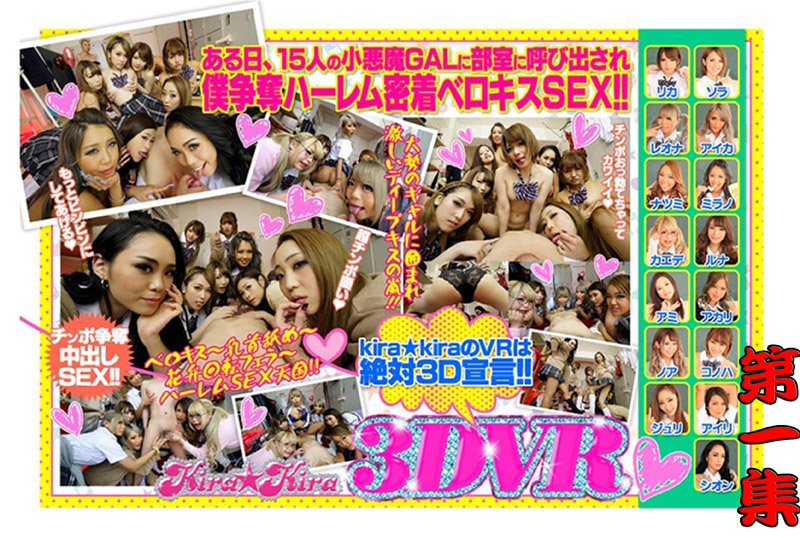 VR 被15名辣妹同学湿吻肏翻!60分钟特别版! 第一集