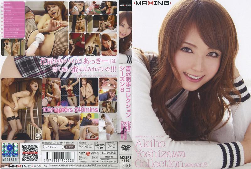 吉泽明歩精选 第8季