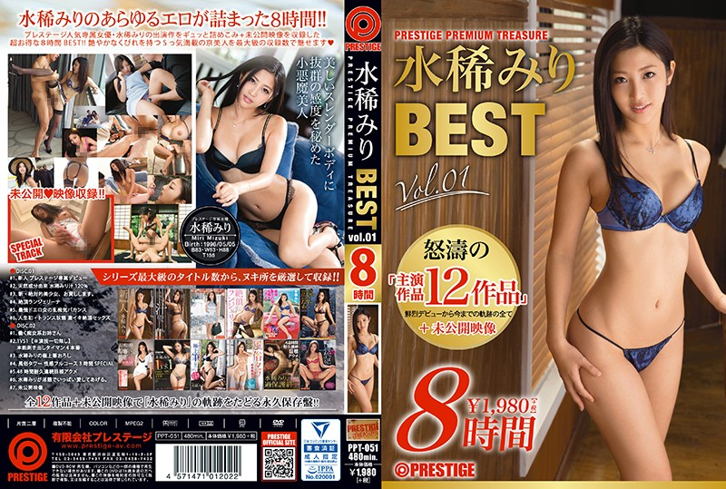 水稀美里 8小时 BEST PRESTIGE PREMIUM TREASURE VOL.01 全12作+未公开影片 - 下