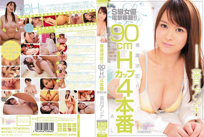 专属决定!!90公分H罩杯 SPECIAL 菜月安娜