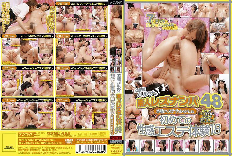 女导演春菜搭讪素人蕾丝边 48