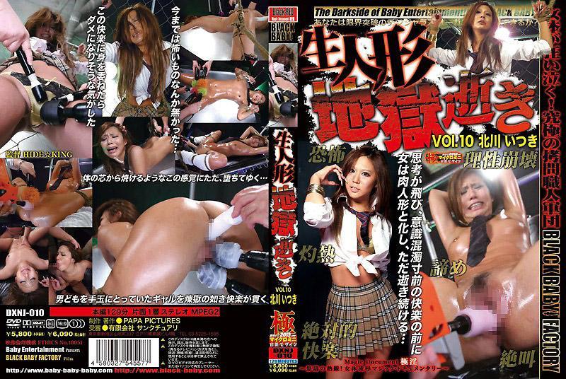 洋娃娃高潮地狱 Vol.10 北川五月