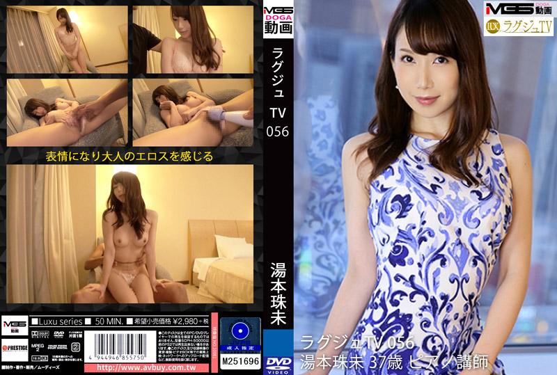 高贵正妹TV 056 汤本珠未