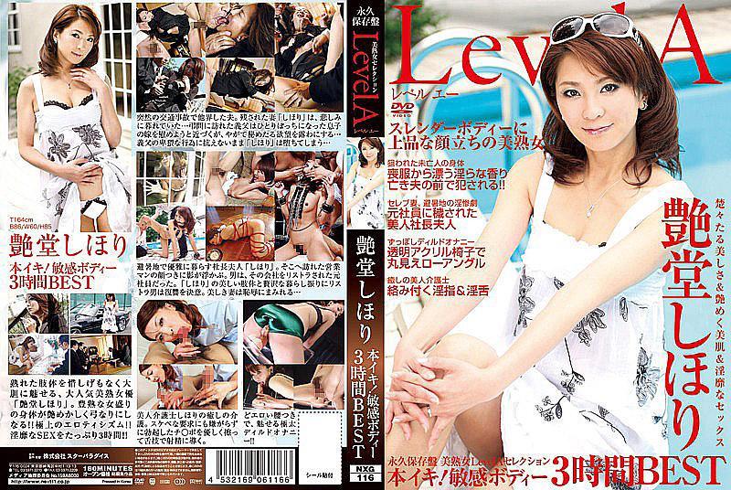 永久保存盘 美熟女LevelA精选 艶堂诗保利 真实高潮!敏感肉体 3小时BEST
