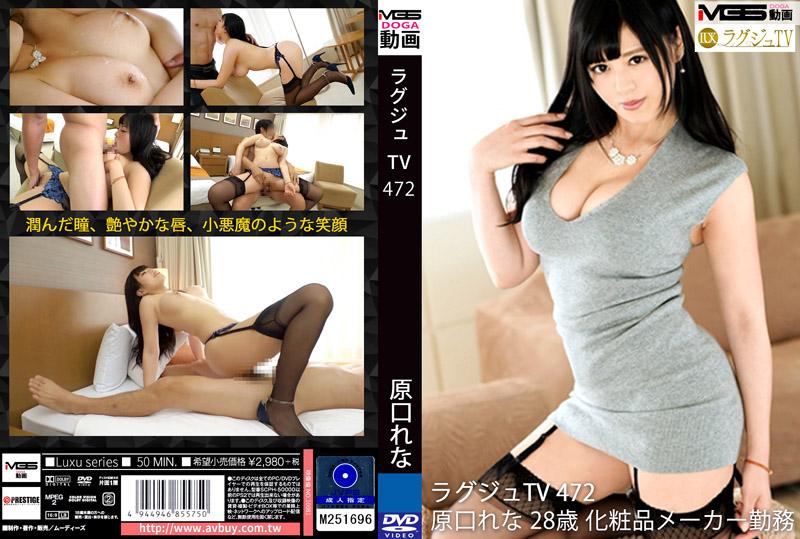 高贵正妹TV 472 白间玲央奈