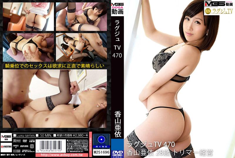 高贵正妹TV 470 香山亚衣