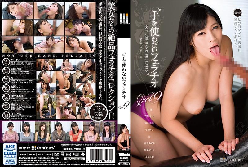 不动手纯口交神技 Vol.9