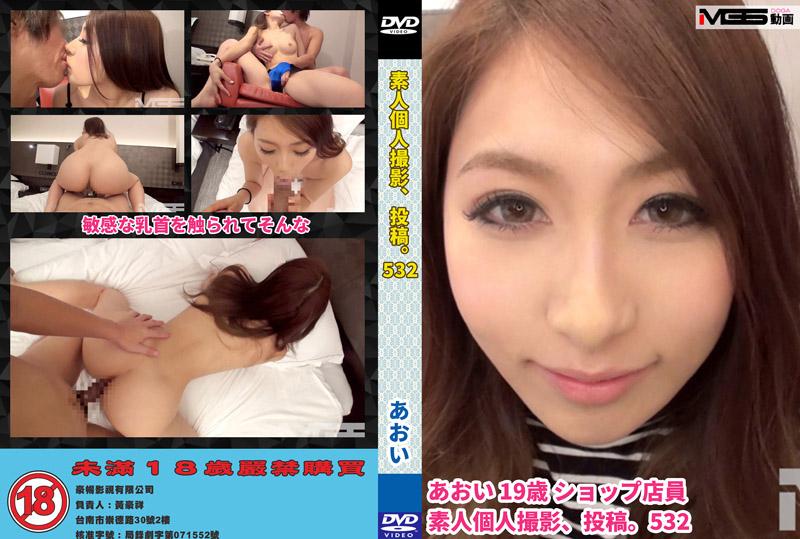 素人AV体验摄影 532