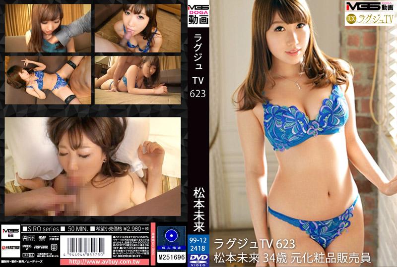 高贵正妹TV 623