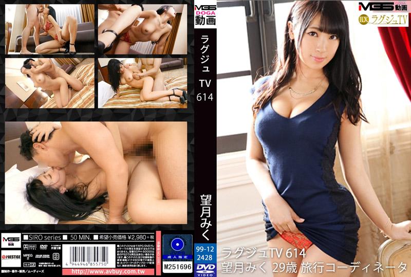 高贵正妹TV 614