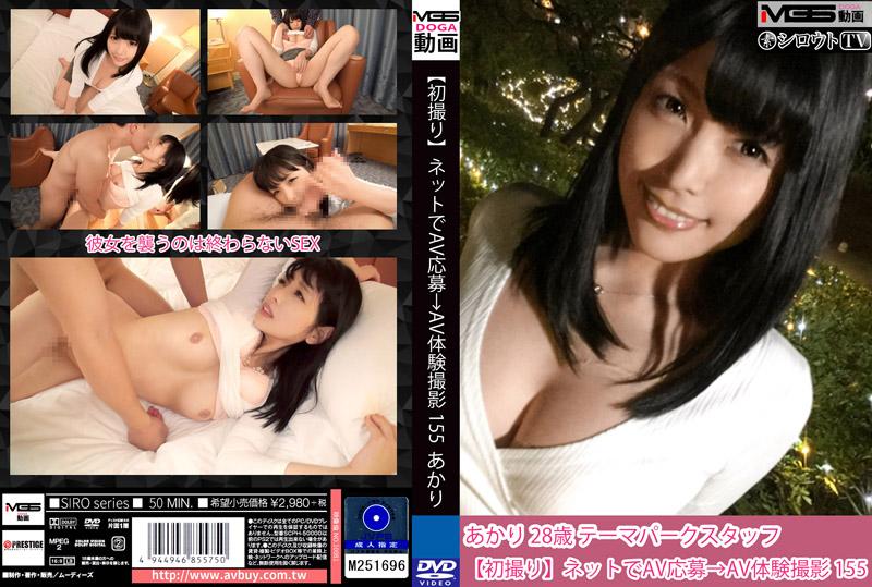 素人应徵A片幹砲体验 155