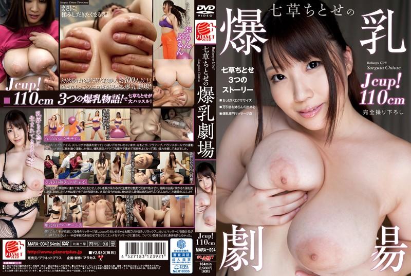 七草千岁的爆乳剧场! Jcup 110cm