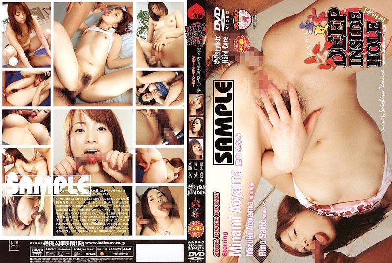 ディープ・インサイド・ホール フォー・フリークス!7