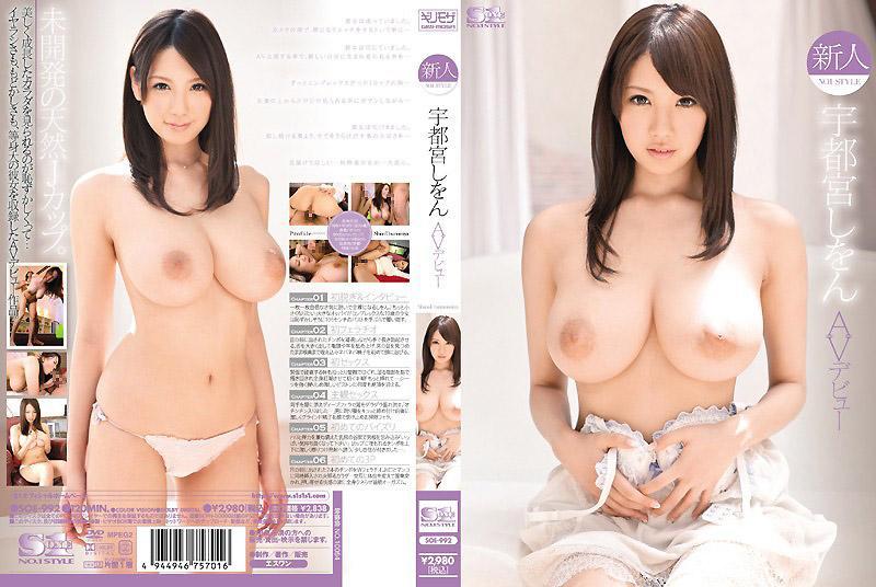 新人NO.1STYLE 宇都宫紫苑 下海拍片