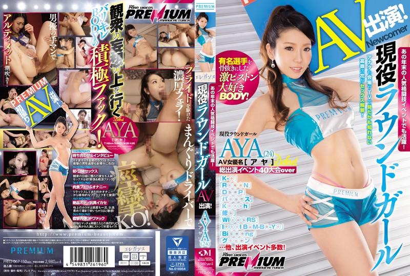 在知名比武大会也超活跃!现役SG下海拍片!