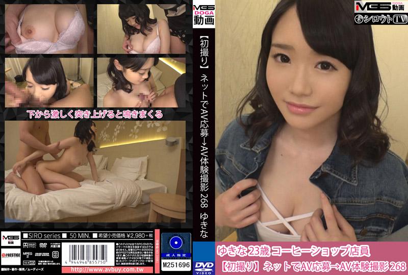 素人应徵A片幹砲体验 268