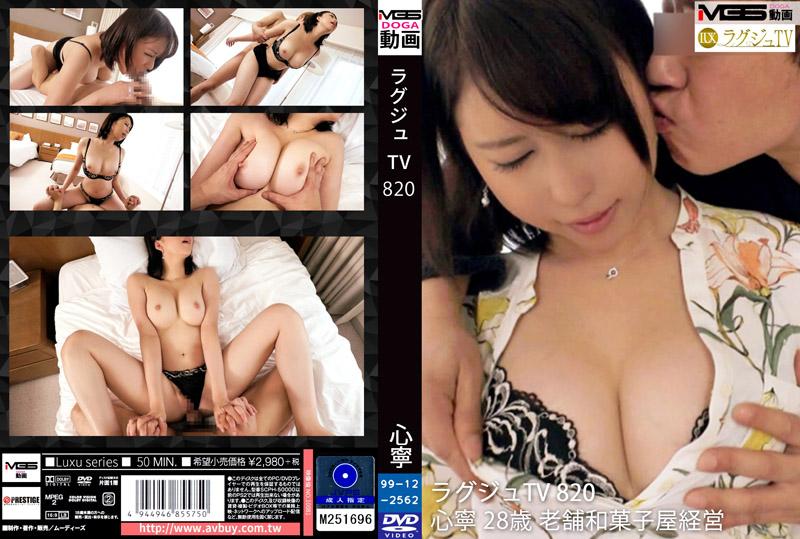 高贵正妹TV 820