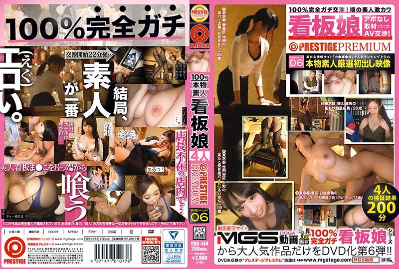 盯上超可爱素人店花!×蚊香社精选 06