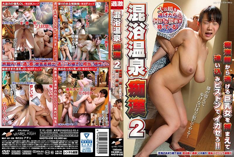 混浴温泉痴汉 2 抓住巨乳妹肏翻天吧!