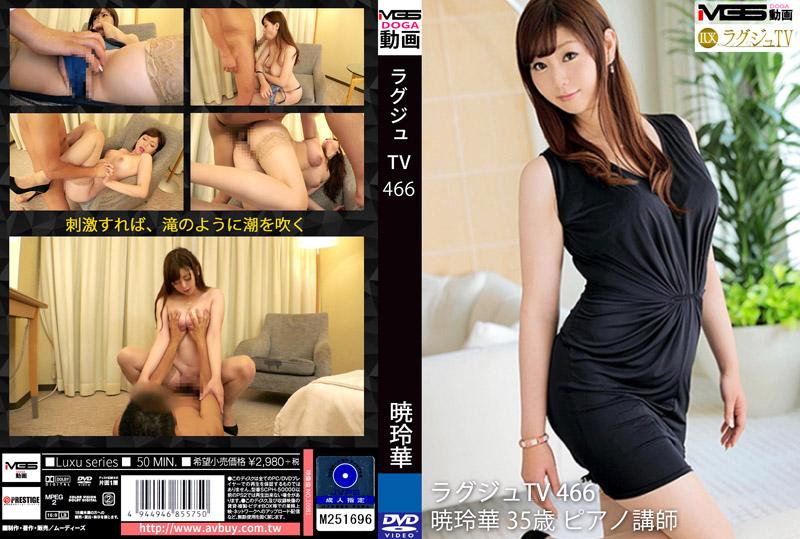 高贵正妹TV 466