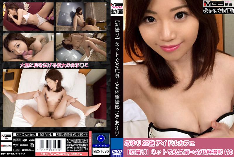 素人应徵A片幹砲体验 190