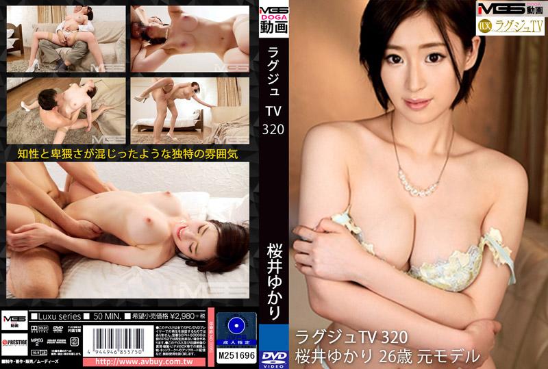 高贵正妹TV 320 今永纱奈