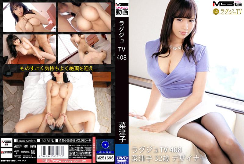 高贵正妹TV 408 三岛奈津子