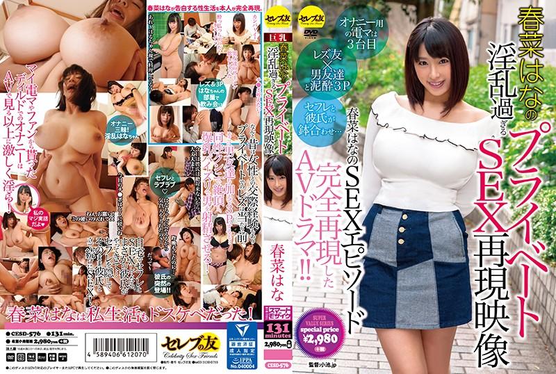 春菜花的超淫乱私密幹砲影片