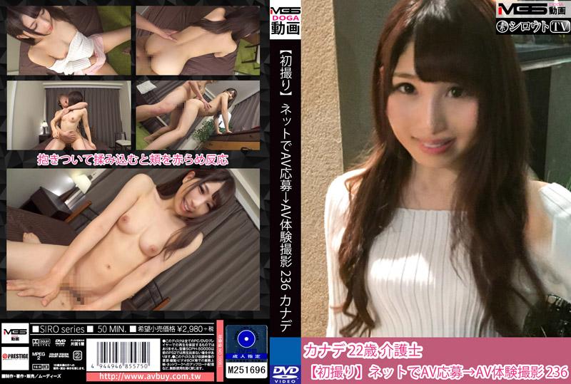 素人应徵A片幹砲体验 236