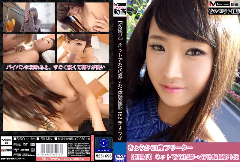 素人应徵A片幹砲体验 162