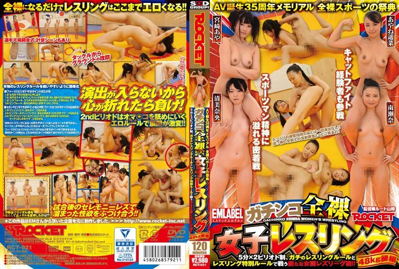 真枪实弹全裸摔角大战 48Kg级篇