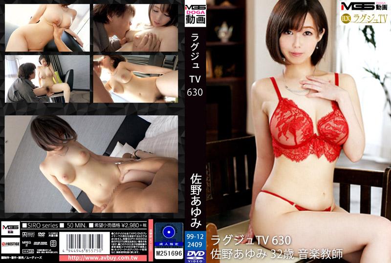 高贵正妹TV 630