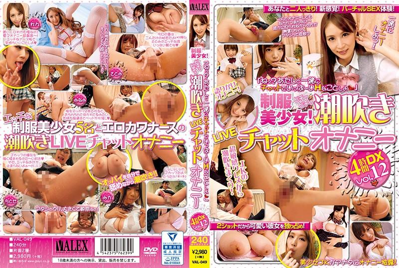 制服美少女喷潮自慰实况秀 4小时DX 12