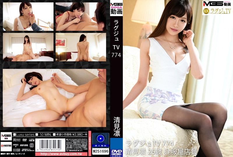 高贵正妹TV 774