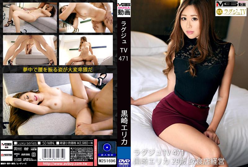 高贵正妹TV 471