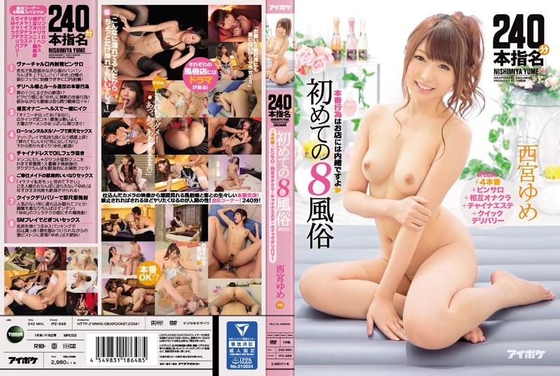 指定小姐幹满240分钟 极上风俗幹4砲+口暴店 西宫梦