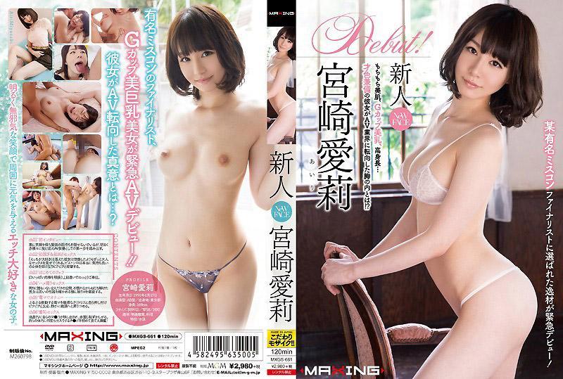 新人 宫崎爱莉 ~某有名选美决赛的逸材紧急出道!滑熘美肌、G罩杯美乳、高身长…才色兼备的她踏入AV业界内心想的是!?~