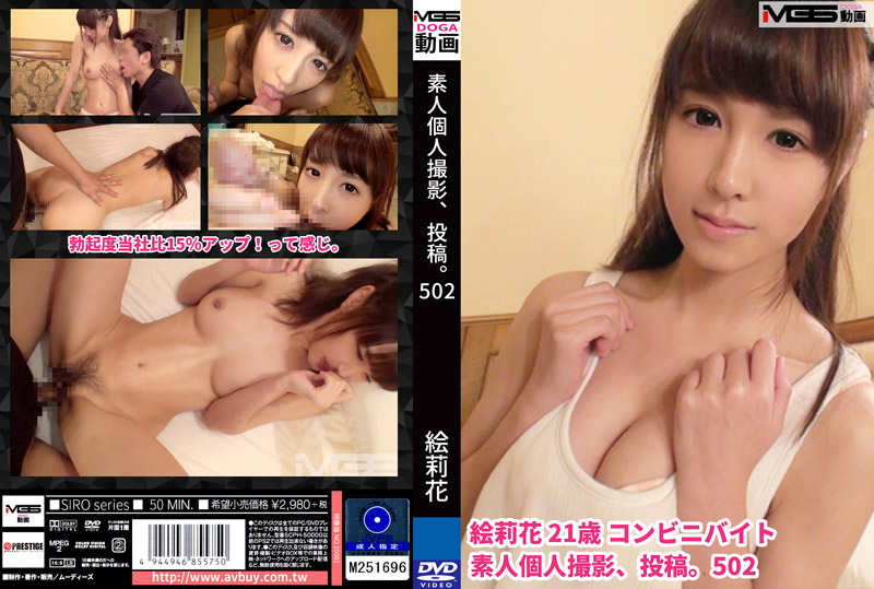 素人幹砲自拍投稿 502