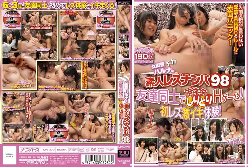 女导演春菜搭讪素人蕾丝边 98 大槻响